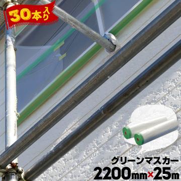 パイオランマスカー 幅2200mm×長さ25m 30巻 窓 テープ 内装工事 壁面 ペンキ 塗装用品 マスキング シート 養生材