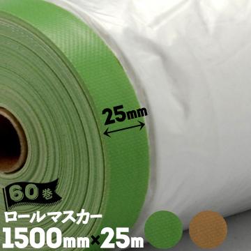 ロールマスカー 【テープ幅 25mm】1500mm×25m60巻窓 テープ 内装工事 壁面 ペンキ 塗装用品 マスキング シート 布ガムマスカー