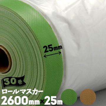 ロールマスカー 【テープ幅 25mm】2600mm×25m30巻窓 テープ 内装工事 壁面 ペンキ 塗装用品 マスキング シート 布ガムマスカー