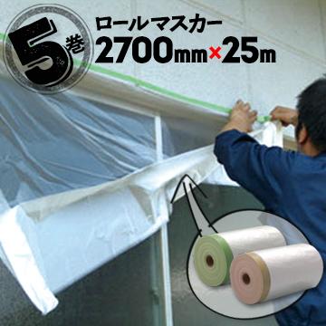ロールマスカー 2700mm×25m5巻窓 テープ 内装工事 壁面 ペンキ 塗装用品 マスキング シート 養生材 布ガムマスカー