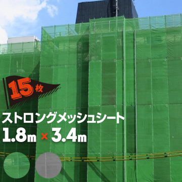 メッシュシート ストロングメッシュ 約3年耐候性1.8m×3.4m15枚グリーン グレー萩原工業 国産建築 塗装工事用 防炎2類 メッシュシート