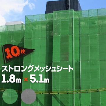 メッシュシート ストロングメッシュ 約3年耐候性1.8m×5.1m10枚グリーン グレー萩原工業 国産建築 塗装工事用 防炎2類 メッシュシート