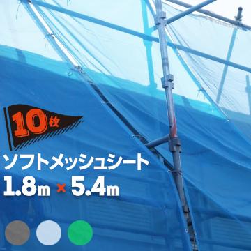 メッシュシート ソフトメッシュ1.8m×5.4mブルー グリーン グレー ホワイト10枚萩原工業 国産建築 塗装工事用 防炎メッシュシート