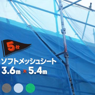メッシュシート ソフトメッシュ3.6m×5.4mブルー グリーン グレー ホワイト5枚萩原工業 国産建築 塗装工事用 防炎メッシュシート