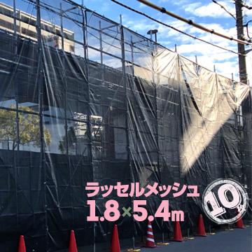 足場メッシュシート ラッセルメッシュブラック 非防炎1.8m幅×5.4m10枚建築用ネット 塗装用ラッセルシート 飛散防止ネット