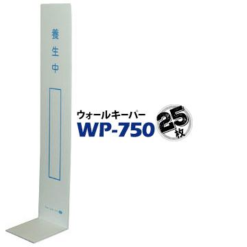 ウォールキーパー WP-75025枚高さ750mm養生材スタンド 壁養生材