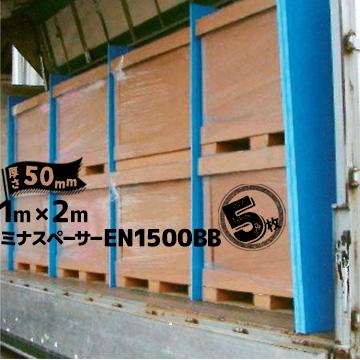 酒井化学 ミナスペーサー ブルーボードEN1500BB約50mm×1000mm×1200mm5枚緩衝材 引越し スペーサー ボード