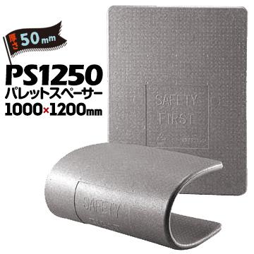 JSP パレットスペーサーPS1250厚さ 50mm1000mm×1200mm6枚パレット輸送用緩衝養生材板状発泡ポリエチレン緩衝材