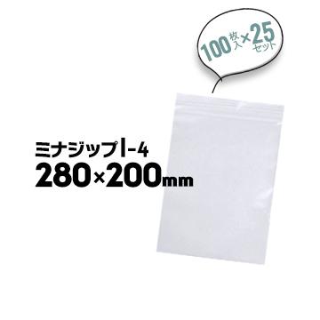 酒井化学工業 ジップ付きポリエチレン袋ミナジップ I-4H:280mm×W:200mm入数100枚×25セット