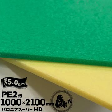 三井化学東セロ パロニア スーパーHD PE2倍 発泡シート厚さ5mm1000mm×2100mmキイロ/ミドリ4枚