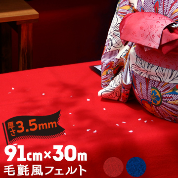 【ポイントUP祭】毛氈風フェルト 3.5mm厚91cm幅×30mフェルト 毛氈の代わり 赤 紺