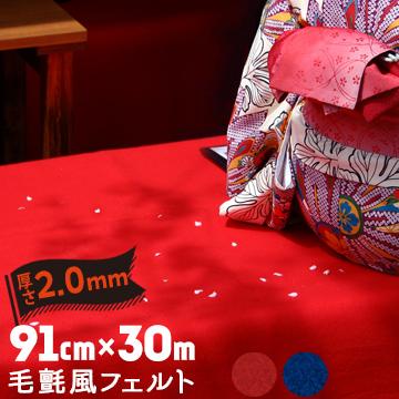 毛氈風フェルト 2mm厚91cm幅×30mフェルト 毛せんの代わり 赤 紺