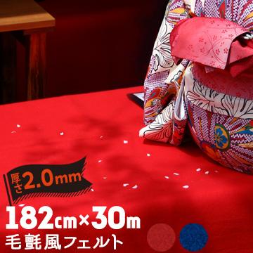 【ポイントUP祭】毛氈風フェルト 2mm厚182cm幅×30mフェルト 毛氈の代わり 赤 紺