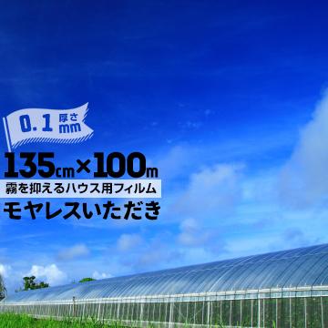 ビニールハウス用 農業用塩ビフィルムモヤレスいただきオカモト厚さ 0.1mm135cm×100m外貼り用 防霧 無水滴 透明 べたつき防止安心の日本製 ハウス用 プラスティックフィルム 農ビ 農業用フィルム
