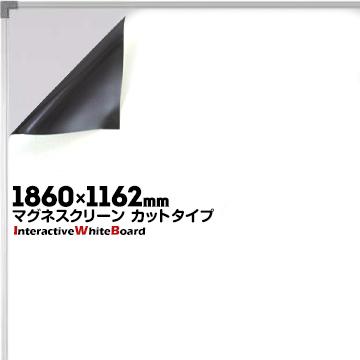 【ポイントUP祭】マグネスクリーン IWB シートカットタイプ MSI-7886 1シート