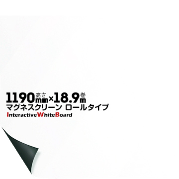 ニチレイマグネット マグネスクリーン IWBロールタイプ MSI-78861190mm×18.9m1本