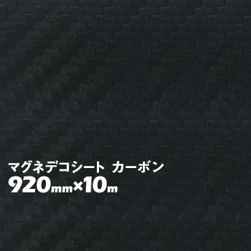 マグネデコシート ロール 920mm×10mグレード 1 カーボン CA-421 1本