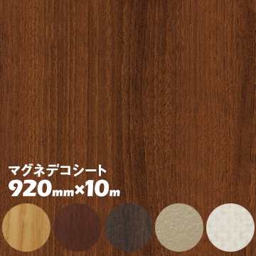 【ポイントUP祭】マグネデコシート ロール 920mm×10m グレード 2 柄あり 1ロール