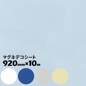 マグネデコシート ロール 920mm×10mグレード 3 単色カラー 1本