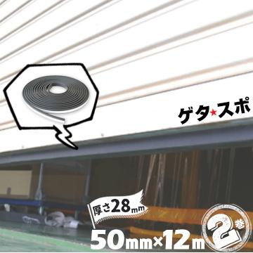 王子ゴム ゲタスポ2巻高さ28mm×幅50mm×長さ12mシャッター 隙間 用品 工場 店舗 ガレージ 遮音性 進入防止 シャッター 隙間 対策