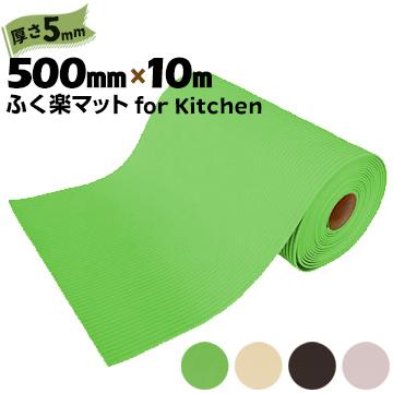 キッチンマット ふく楽マット for Kitchen厚み 5mm500mm×10mブラウン クリーム ホワイト グリーン洗濯不要 台所 防滑 抗菌 断熱