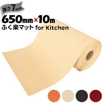 キッチンマット ふく楽マット for Kitchen厚み 7mm650mm×10mブラウン クリーム オレンジ ワインレッド洗濯いらず ずれない 抗菌 断熱 ふかふか