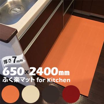 キッチンマット ふく楽マット for Kitchen厚み 7mm650mm×2400mmブラウン クリーム オレンジ ワインレッド洗濯いらず ずれない 抗菌 断熱 ふかふか
