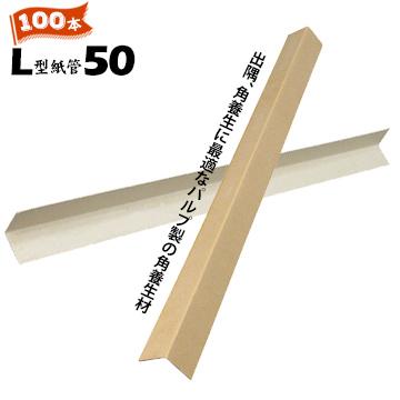 平田紙管 L型紙管アングル50 100本角 50×50mm長さ1000mm出隅養生材 強い紙製でコーナー養生に!