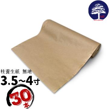 柱養生紙 3.5~4寸用無地30本505mm×45mエムエフ MF柱養生材 柱養生 柱養生シート
