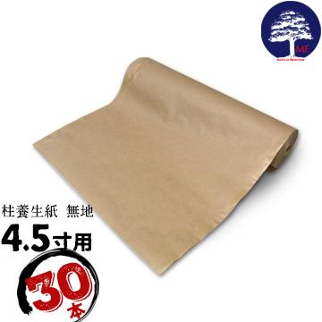柱養生紙 4.5寸用無地30本560mm×45mエムエフ MF柱養生材 柱養生 柱養生シート