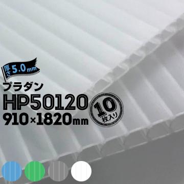 【ポイントUP祭】プラダン HP50120 10枚厚み5.0mm×910mm×1820mmナチュラル ライトブルー ライトグリーン グレー ホワイト