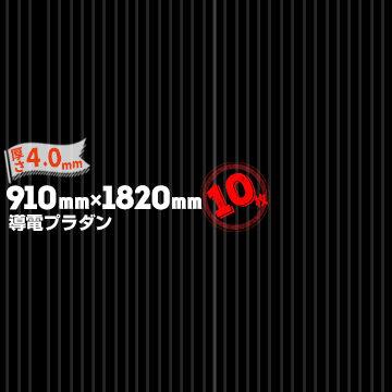 プラダン 導電品 AC-4-60 BK厚さ 4.0mm910mm×1820mmブラック10枚
