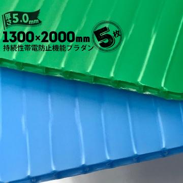 【宛先法人名限定商品】プラダン 持続性帯電防止材入り ASS-5-100 C GR厚さ 5.0mm1300mm×2000mmグリーン5枚