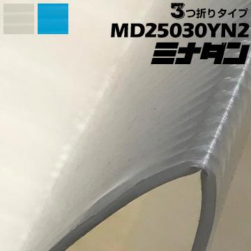 酒井化学 ミナダンハンディ 養生シート 20枚MD25030YN2 【3つ折りタイプ】厚さ2.5mm910mm×1820mmナチュラル/ブルー