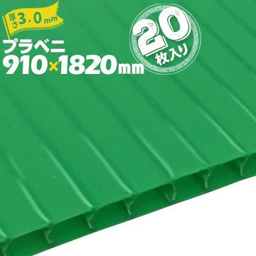 プラベニ (R) グリーン 緑厚み 3mm910mm×1820mm20枚プラダン プラベニヤ プラスチック段ボール ダンボール 床養生 プラベニア 窓 防寒対策