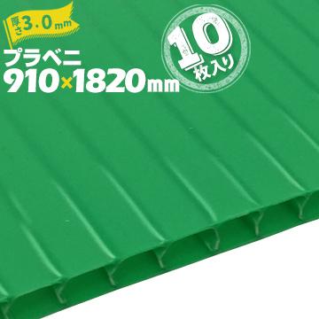 プラベニ (R) グリーン 緑厚み 3mm910mm×1820mm10枚プラダン プラベニヤ プラスチック段ボール ダンボール 床養生 プラベニア 窓 防寒対策