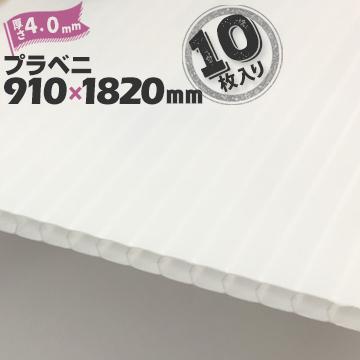 【宛先法人名限定商品】プラベニ (R) ホワイト 白厚み 4mm910mm×1820mm10枚プラダン プラベニヤ プラスチック段ボール ダンボール 床養生 プラベニア 窓 防寒対策