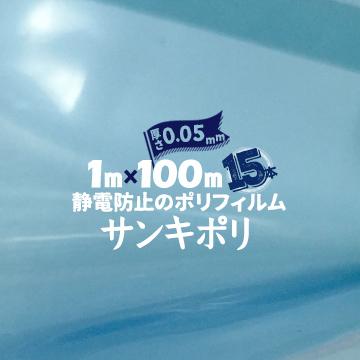 サンキポリ 静電 ポリシート 透明ブルー 0.05mm厚×1000mm幅×100m巻 15本 ポリフィルム 三鬼化成 国産 実厚品 静電気防止 対策 帯電防止 養生シート