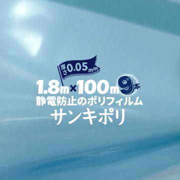 サンキポリシート サンキポリフィルム セイデン 静電透明ブルー0.05mm厚1800mm幅×100m巻9本三鬼化成 国産 実厚 セイデン 青 静電気防止 ポリフィルム