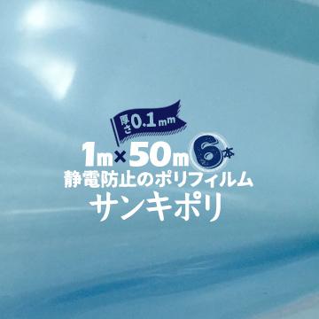 サンキポリシート サンキポリフィルム セイデン 静電透明ブルー0.1mm厚1000mm幅×50m巻6本三鬼化成 国産 実厚 セイデン 青 静電気防止 ポリフィルム