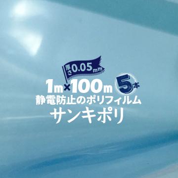 【ポイントUP祭】サンキポリ 静電 ポリシート 透明ブルー 0.05mm厚×1000mm幅×100m巻 5本 ポリフィルム 三鬼化成 国産 実厚品 静電気防止 静電防止ポリフィルム