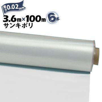 サンキポリフィルム ポリシート 実厚 0.02mm3600mm×100m二つ折り6本三鬼化成 サンキポリ 土間シート ポリエチレンシート