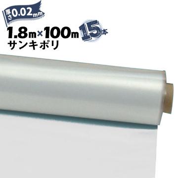 サンキポリフィルム ポリシート 実厚 0.02mm1800mm×100m15本三鬼化成 サンキポリ 土間シート ポリエチレンシート