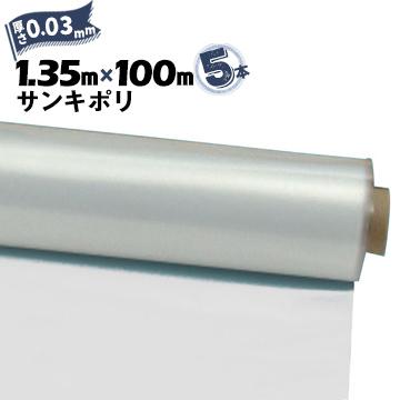 サンキポリフィルム ポリシート 実厚 0.03mm1350mm×100m5本三鬼化成 サンキポリ 土間シート ポリエチレンシート