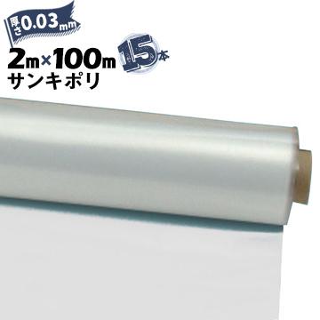 サンキポリフィルム ポリシート 実厚 0.03mm2000mm×100m二つ折り15本三鬼化成 サンキポリ 土間シート ポリエチレンシート