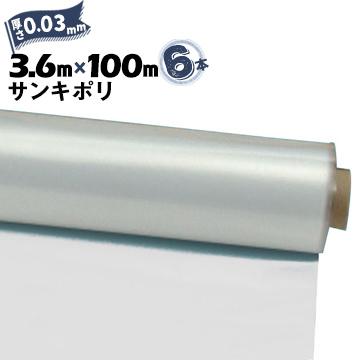 サンキポリフィルム ポリシート 実厚 0.03mm3600mm×100m二つ折り6本三鬼化成 サンキポリ 土間シート ポリエチレンシート