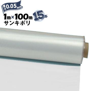 サンキポリフィルム ポリシート 実厚 0.05mm1000mm×100m15本三鬼化成 サンキポリ 土間シート ポリエチレンシート