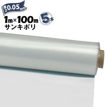 サンキポリフィルム ポリシート 実厚 0.05mm1000mm×100m5本三鬼化成 サンキポリ 土間シート ポリエチレンシート