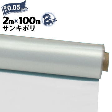 サンキポリフィルム ポリシート 実厚 0.05mm2000mm×100m二つ折り2本三鬼化成 サンキポリ 土間シート 農ポリ