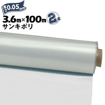 サンキポリフィルム ポリシート 実厚 0.05mm3600mm×100m二つ折り2本三鬼化成 サンキポリ 土間シート ポリエチレンシート